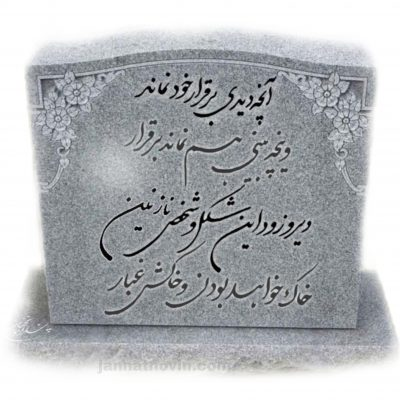 متن سنگ مزار