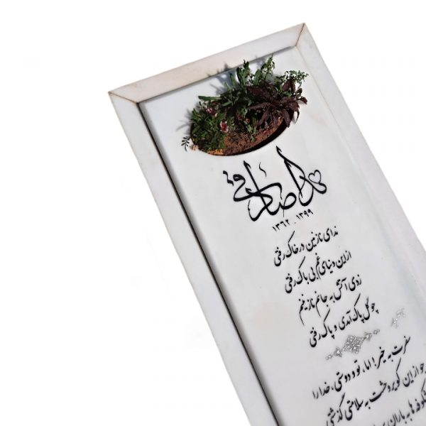 سنگ قبر هرات
