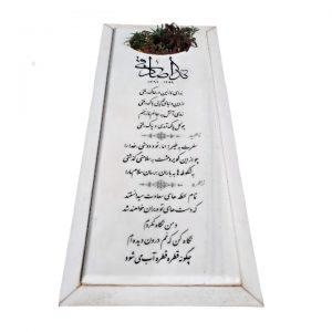 سنگ قبرسفید هرات