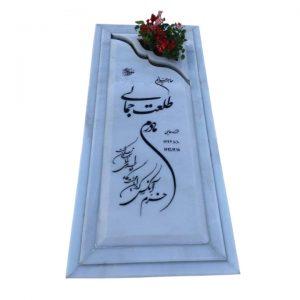 سنگ قبر سفید